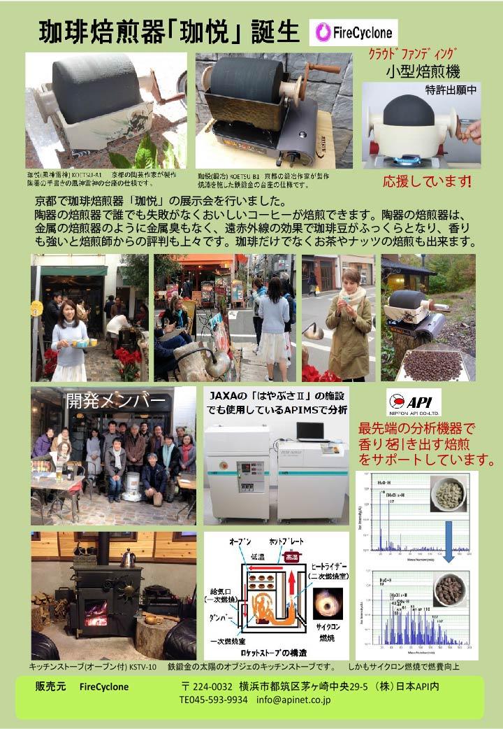 珈悦&FireCycloneパンフレット