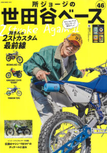「世田谷ベース」46号表紙