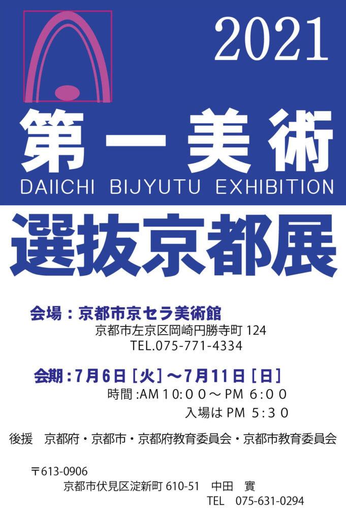 第一美術選抜京都展DM